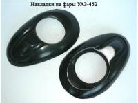 Обрамление фар УАЗ-452